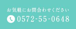 お気軽にお問合わせください TEL:0572-55-0648