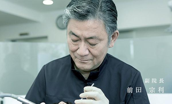 副院長 前田 宗利