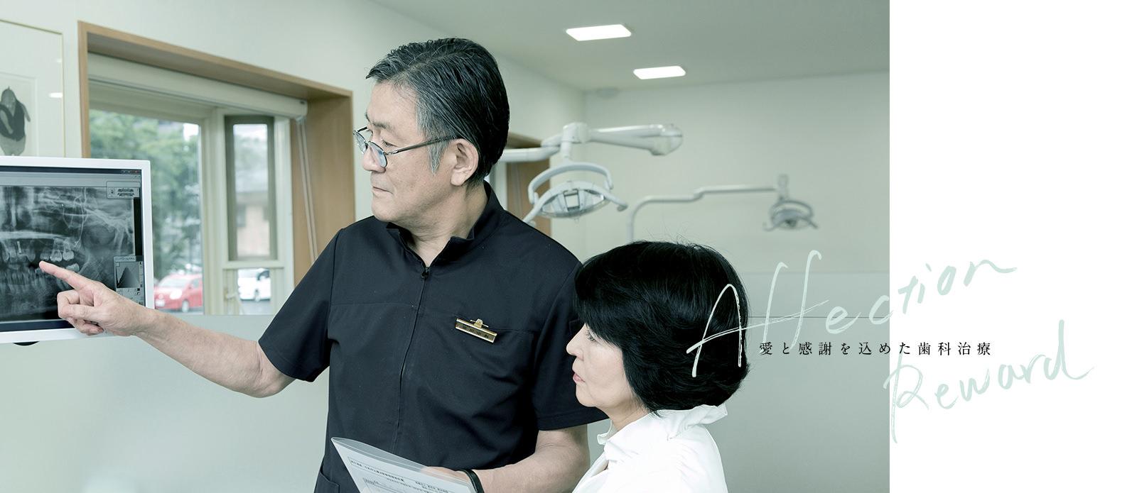 愛と感謝を込めた歯科治療 Affection Reward